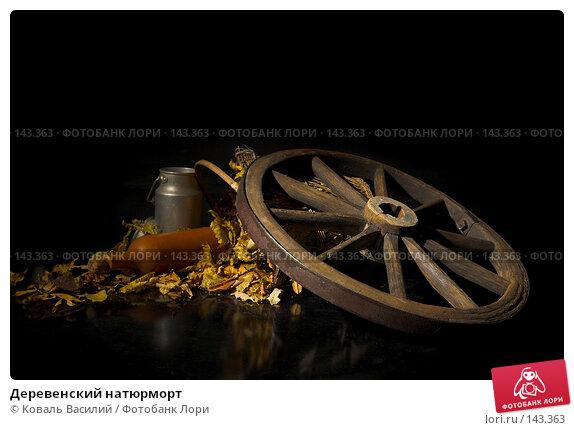 Деревенский натюрморт, фото № 143363, снято 8 декабря 2007 г. (c) Коваль Василий / Фотобанк Лори
