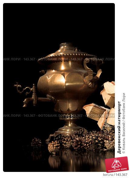 Деревенский натюрморт, фото № 143367, снято 8 декабря 2007 г. (c) Коваль Василий / Фотобанк Лори