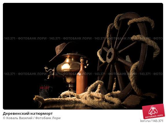 Деревенский натюрморт, фото № 143371, снято 8 декабря 2007 г. (c) Коваль Василий / Фотобанк Лори