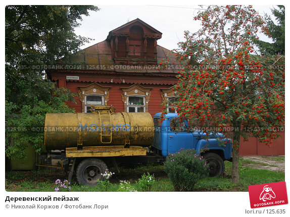 Деревенский пейзаж, фото № 125635, снято 8 сентября 2007 г. (c) Николай Коржов / Фотобанк Лори