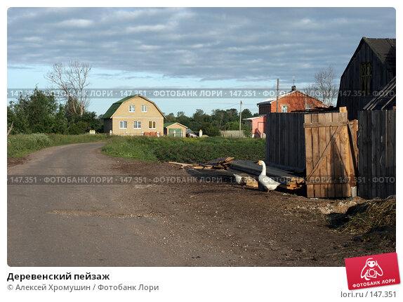 Деревенский пейзаж, фото № 147351, снято 11 июня 2007 г. (c) Алексей Хромушин / Фотобанк Лори