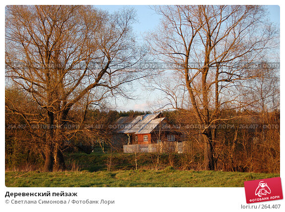 Деревенский пейзаж, фото № 264407, снято 26 апреля 2008 г. (c) Светлана Симонова / Фотобанк Лори