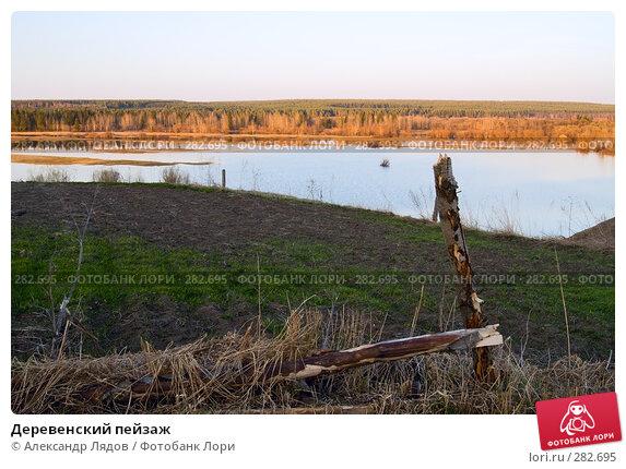 Деревенский пейзаж, фото № 282695, снято 10 мая 2008 г. (c) Александр Лядов / Фотобанк Лори