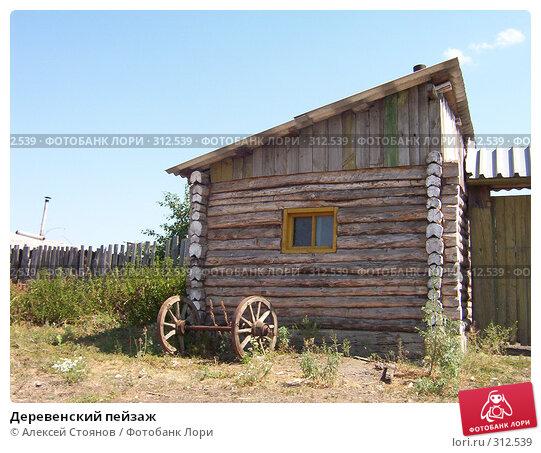 Деревенский пейзаж, фото № 312539, снято 23 июля 2004 г. (c) Алексей Стоянов / Фотобанк Лори