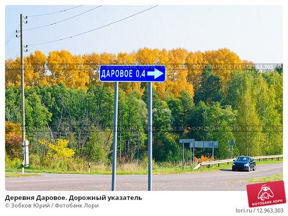 Купить «Деревня Даровое. Дорожный указатель», фото № 12963303, снято 19 сентября 2015 г. (c) Зобков Георгий / Фотобанк Лори