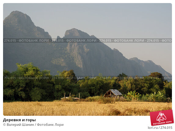 Деревня и горы, фото № 274015, снято 7 декабря 2007 г. (c) Валерий Шанин / Фотобанк Лори