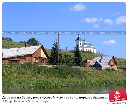 Деревня на берегу реки Чусовой, фото № 209035, снято 7 февраля 2005 г. (c) Игорь Потапов / Фотобанк Лори