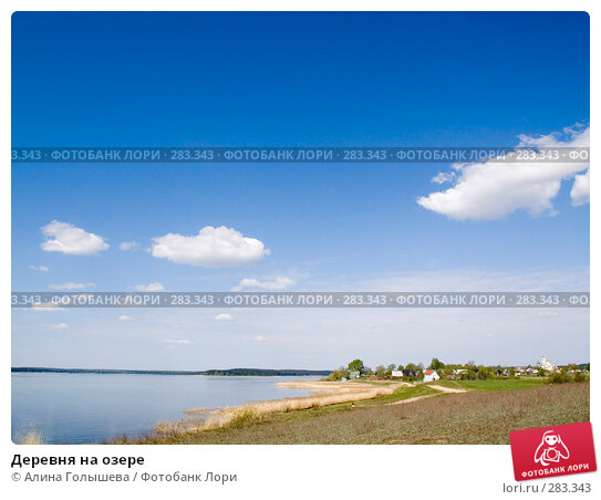 Деревня на озере, эксклюзивное фото № 283343, снято 10 мая 2008 г. (c) Алина Голышева / Фотобанк Лори