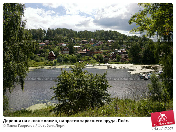 Деревня на склоне холма, напротив заросшего пруда. Плёс., фото № 17007, снято 21 июля 2006 г. (c) Павел Гаврилов / Фотобанк Лори