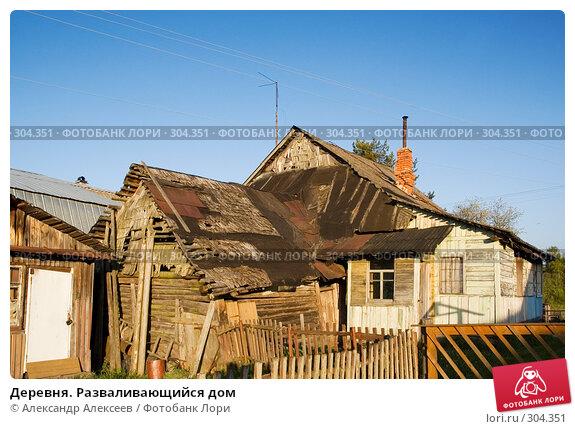 Купить «Деревня. Разваливающийся дом», эксклюзивное фото № 304351, снято 28 мая 2008 г. (c) Александр Алексеев / Фотобанк Лори