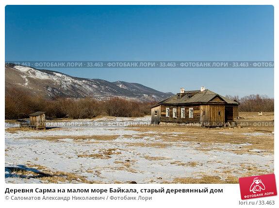 Деревня Сарма на малом море Байкала, старый деревянный дом, фото № 33463, снято 17 марта 2007 г. (c) Саломатов Александр Николаевич / Фотобанк Лори