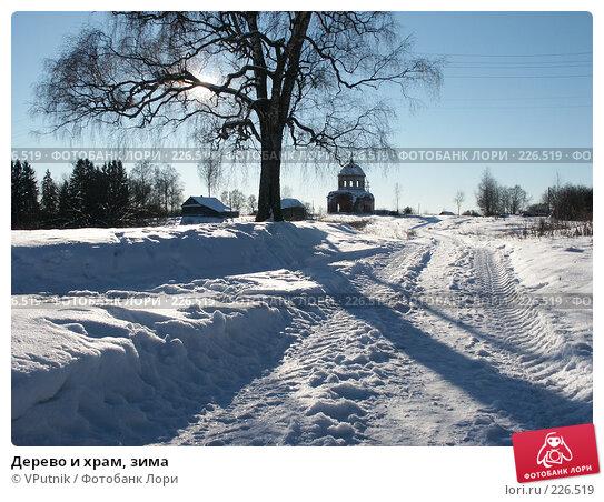 Купить «Дерево и храм, зима», фото № 226519, снято 12 февраля 2007 г. (c) VPutnik / Фотобанк Лори