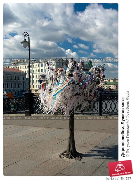 Купить «Дерево любви. Лужков мост», фото № 154727, снято 23 июня 2007 г. (c) Петухов Геннадий / Фотобанк Лори