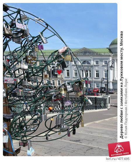 Купить «Дерево любви с замками на Лужковом мосту. Москва», фото № 477695, снято 9 июня 2008 г. (c) Юлия Подгорная / Фотобанк Лори