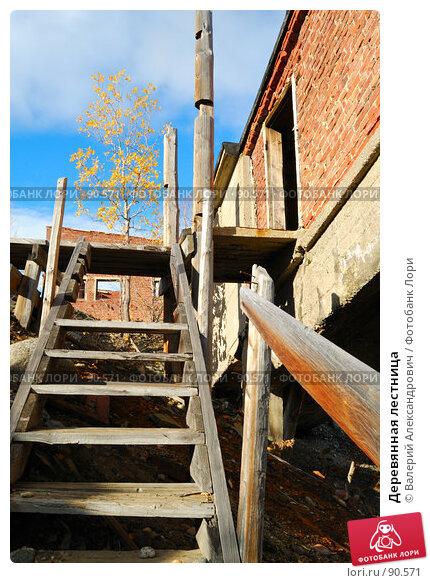Деревянная лестница, фото № 90571, снято 27 сентября 2007 г. (c) Валерий Александрович / Фотобанк Лори