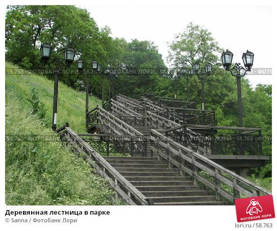 Деревянная лестница в парке, фото № 58763, снято 1 июня 2007 г. (c) Sanna / Фотобанк Лори