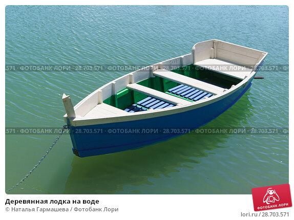 Купить «Деревянная лодка на воде», фото № 28703571, снято 12 июня 2018 г. (c) Наталья Гармашева / Фотобанк Лори