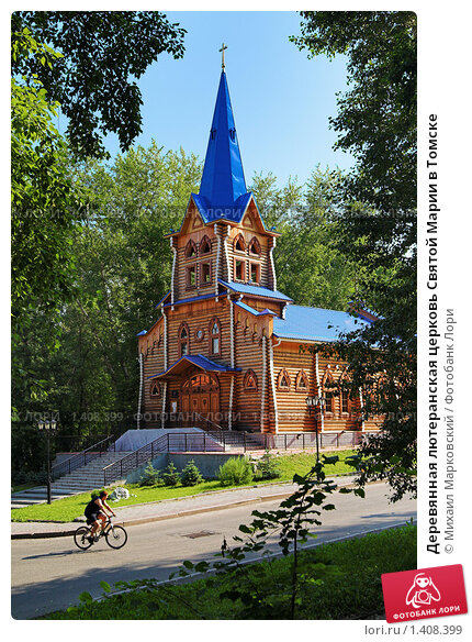 Купить «Деревянная лютеранская церковь Святой Марии в Томске», фото № 1408399, снято 18 июля 2009 г. (c) Михаил Марковский / Фотобанк Лори