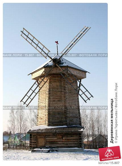 Деревянная мельница, эксклюзивное фото № 15807, снято 6 ноября 2006 г. (c) Ирина Терентьева / Фотобанк Лори