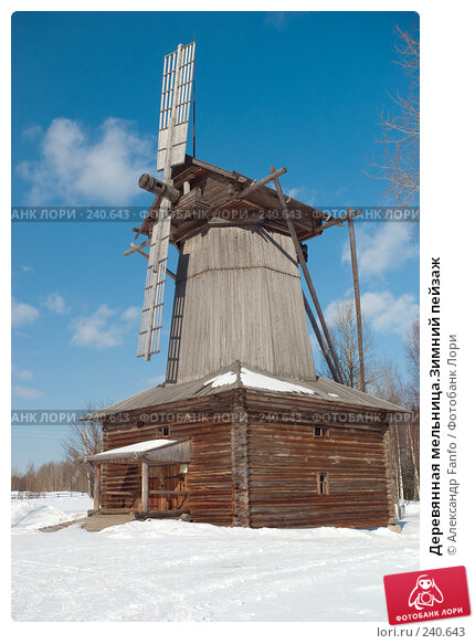Деревянная мельница.Зимний пейзаж, фото № 240643, снято 17 января 2017 г. (c) Александр Fanfo / Фотобанк Лори