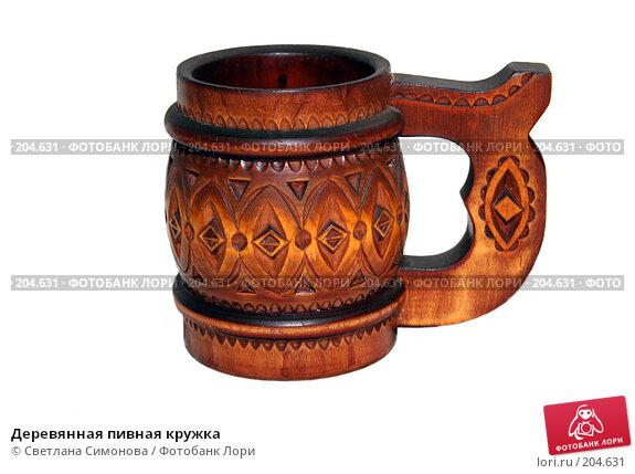 Деревянная пивная кружка, фото № 204631, снято 10 февраля 2008 г. (c) Светлана Симонова / Фотобанк Лори