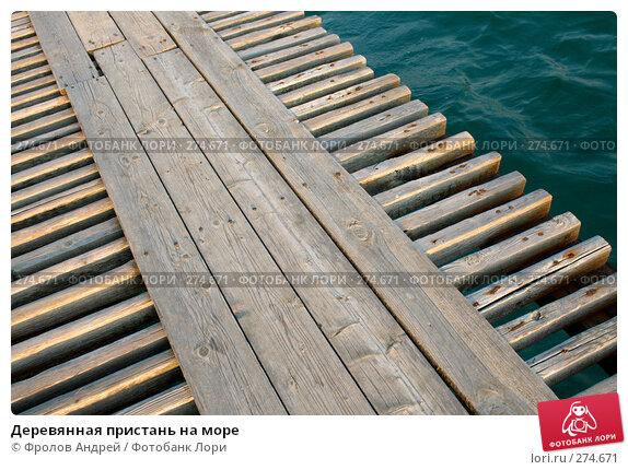 Деревянная пристань на море, фото № 274671, снято 3 мая 2008 г. (c) Фролов Андрей / Фотобанк Лори