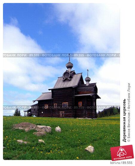 Деревянная церковь, фото № 89555, снято 30 мая 2006 г. (c) Бяков Вячеслав / Фотобанк Лори