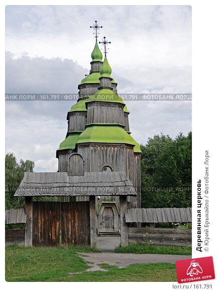 Деревянная церковь, фото № 161791, снято 31 июля 2007 г. (c) Юрий Брыкайло / Фотобанк Лори