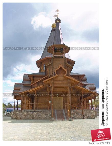 Деревянная церковь, фото № 227243, снято 10 мая 2007 г. (c) паша семенов / Фотобанк Лори