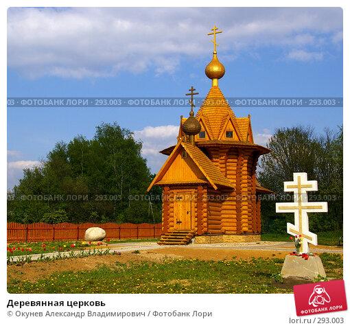Деревянная церковь, фото № 293003, снято 11 мая 2008 г. (c) Окунев Александр Владимирович / Фотобанк Лори