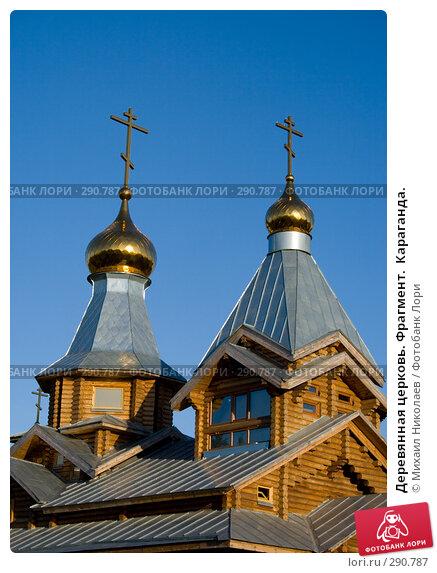 Деревянная церковь. Фрагмент.  Караганда., фото № 290787, снято 17 мая 2008 г. (c) Михаил Николаев / Фотобанк Лори