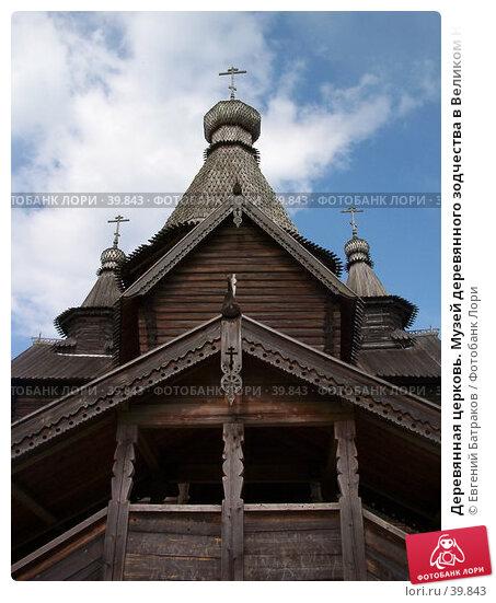 Купить «Деревянная церковь. Музей деревянного зодчества в Великом Новгороде», фото № 39843, снято 25 июля 2003 г. (c) Евгений Батраков / Фотобанк Лори