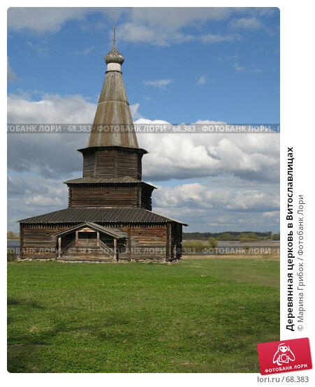 Деревянная церковь в Витославлицах, фото № 68383, снято 1 мая 2007 г. (c) Марина Грибок / Фотобанк Лори