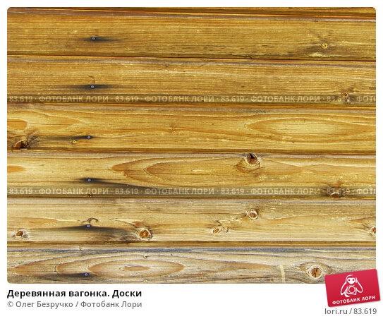 Деревянная вагонка. Доски, фото № 83619, снято 18 июня 2006 г. (c) Олег Безручко / Фотобанк Лори