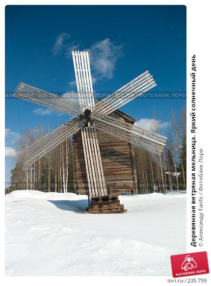 Деревянная ветряная мельница. Яркий солнечный день, фото № 235759, снято 21 января 2017 г. (c) Александр Fanfo / Фотобанк Лори