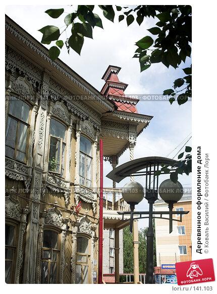 Деревянное оформление дома, фото № 141103, снято 3 июля 2007 г. (c) Коваль Василий / Фотобанк Лори
