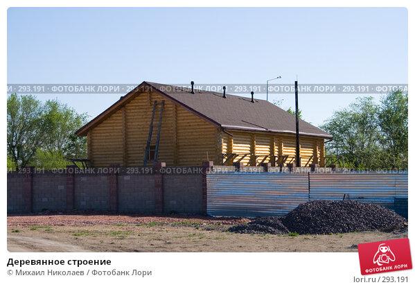 Деревянное строение, фото № 293191, снято 20 мая 2008 г. (c) Михаил Николаев / Фотобанк Лори