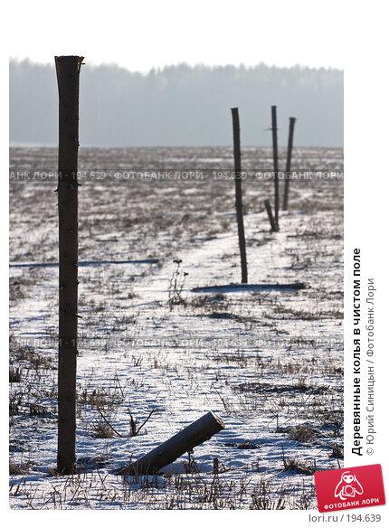 Деревянные колья в чистом поле, фото № 194639, снято 8 января 2008 г. (c) Юрий Синицын / Фотобанк Лори