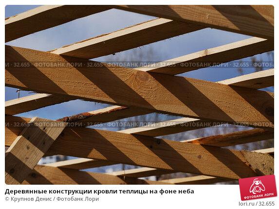 Деревянные конструкции кровли теплицы на фоне неба, фото № 32655, снято 14 марта 2007 г. (c) Крупнов Денис / Фотобанк Лори