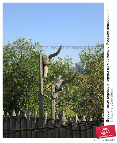 Деревянные коровьи черепа на частоколе, Русское подворье, Москва, фото № 267647, снято 10 сентября 2005 г. (c) Fro / Фотобанк Лори