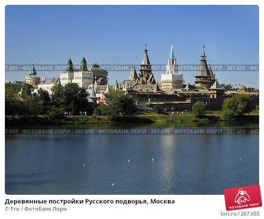 Деревянные постройки Русского подворья, Москва, фото № 267655, снято 10 сентября 2005 г. (c) Fro / Фотобанк Лори