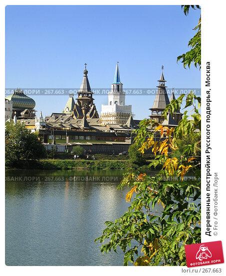 Деревянные постройки Русского подворья, Москва, фото № 267663, снято 10 сентября 2005 г. (c) Fro / Фотобанк Лори