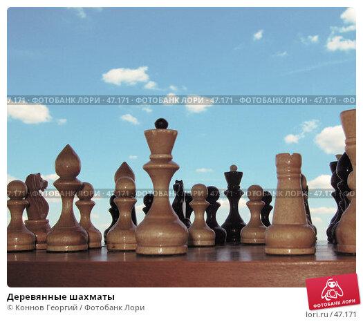 Деревянные шахматы, фото № 47171, снято 2 августа 2006 г. (c) Коннов Георгий / Фотобанк Лори