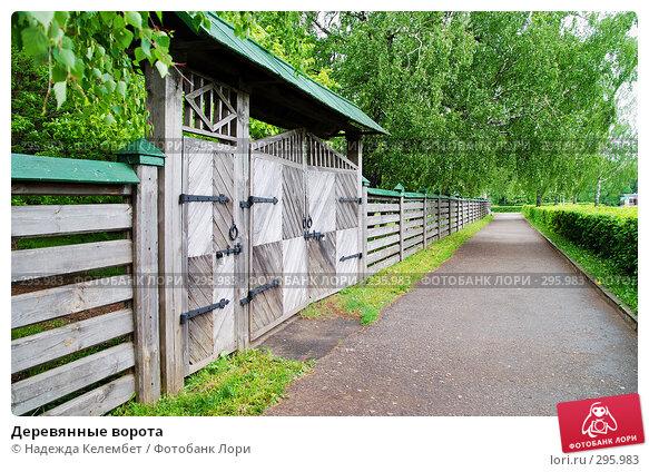Деревянные ворота, фото № 295983, снято 19 мая 2008 г. (c) Надежда Келембет / Фотобанк Лори