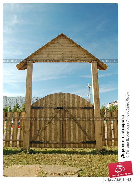 Деревянные ворота, эксклюзивное фото № 2918463, снято 29 августа 2011 г. (c) Галина Шорикова / Фотобанк Лори