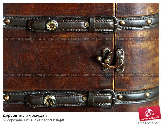 Деревянный чемодан, фото № 214659, снято 21 сентября 2006 г. (c) Морозова Татьяна / Фотобанк Лори
