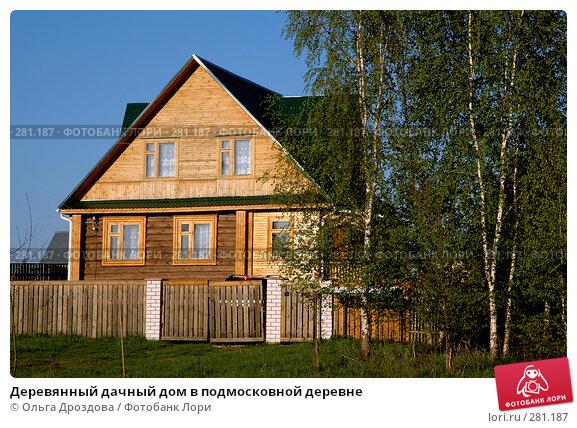 Купить «Деревянный дачный дом в подмосковной деревне», фото № 281187, снято 14 января 2005 г. (c) Ольга Дроздова / Фотобанк Лори