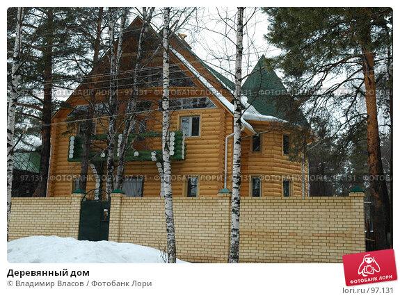 Деревянный дом, фото № 97131, снято 2 апреля 2006 г. (c) Владимир Власов / Фотобанк Лори