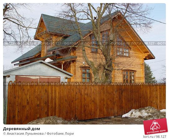 Деревянный дом, фото № 98127, снято 8 марта 2007 г. (c) Анастасия Лукьянова / Фотобанк Лори
