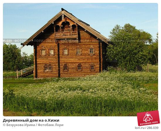 Деревянный дом на о.Кижи, фото № 286039, снято 14 июня 2007 г. (c) Безрукова Ирина / Фотобанк Лори